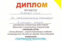 diplom_02