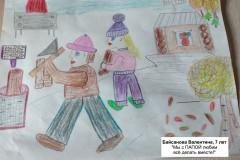 030. Байсанова Валя, 7 лет
