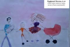 074. Парфений Милена, 6 лет