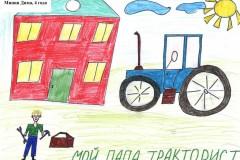 106. Минин Дима, 4 года