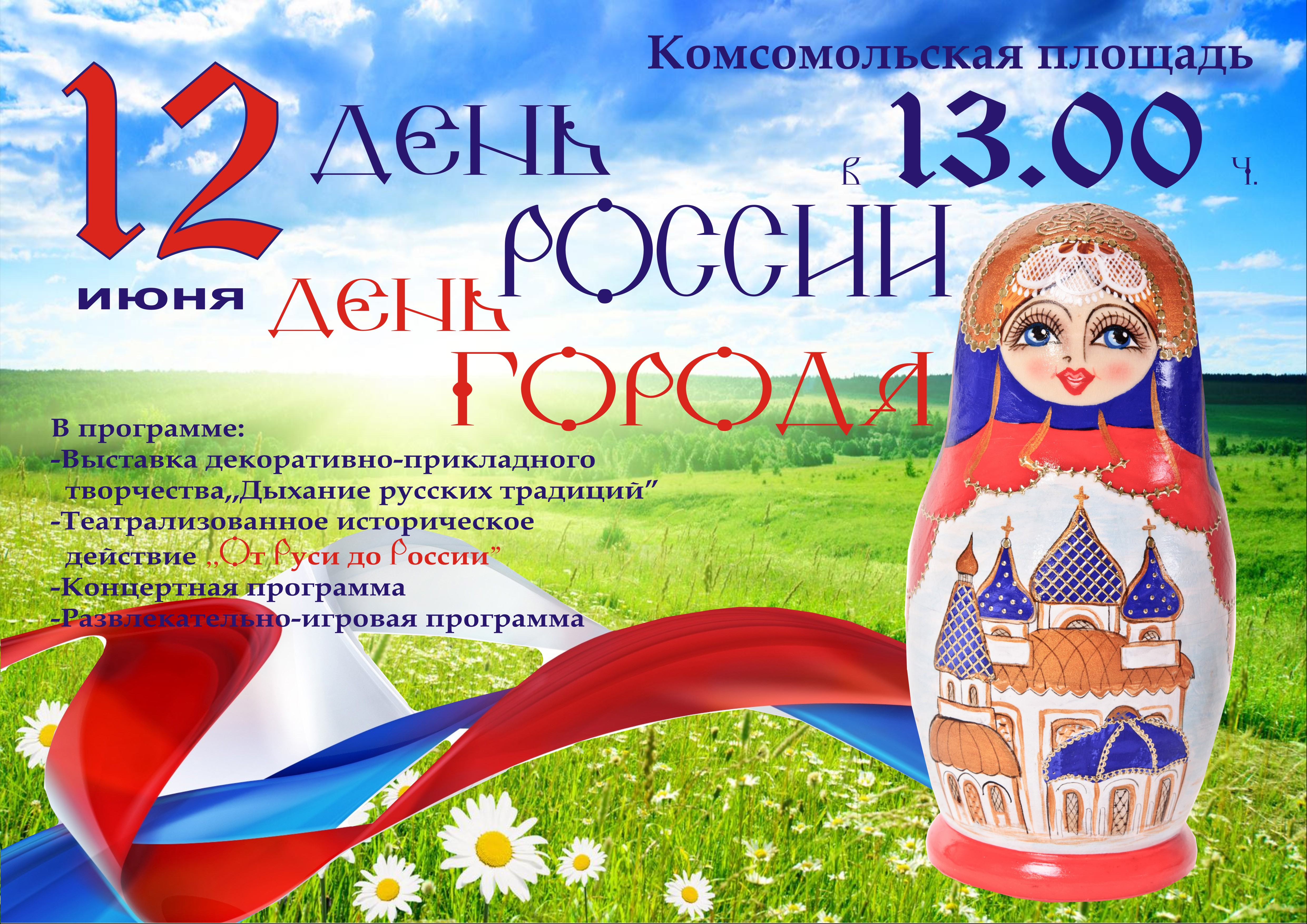 День россии 12 июня поздравления в прозе