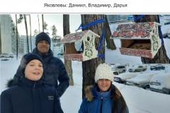 03. Яковлевы_ Даниил, Владимир, Дарья