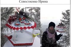 05. Севостиенко Ирина