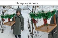11. Лазарева Ксения