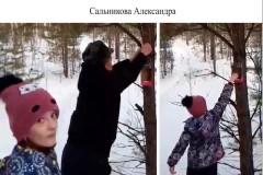 18. Сальникова Александра