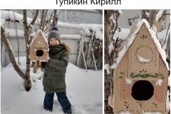 27. Тупикин Кирилл