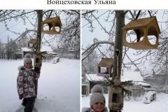 28. Войцеховская Ульяна
