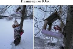 31. Ивашененко Юля