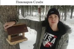 40. Пивоваров Семён