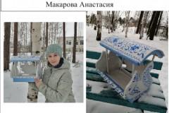 47. Макарова Анастасия
