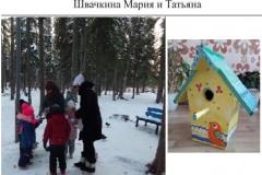 55. Швачкины Мария и Татьяна