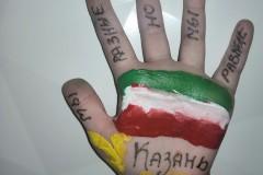 106_Сапарина Анастасия, 7 лет МБОУ СОШ №112 г. Казань Мы разные, но мы равные