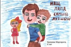 004. Кряжева Маргарита, 6 лет