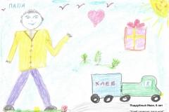 011. Поддубный Иван, 6 лет
