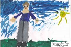 053. Николаева Ева, 7 лет