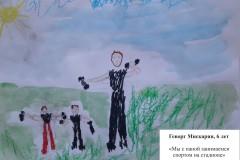 077. Мискарян Геворг, 6 лет