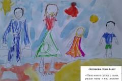 078. Логинова Леся, 6 лет