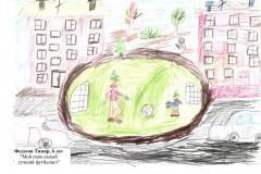 090. Федотов Тимир, 6 лет