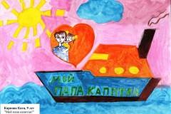 105. Карпова Катя, 9 лет